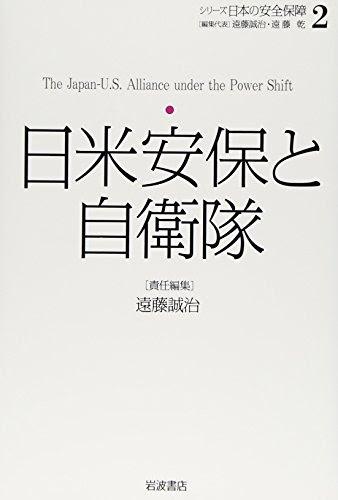 日米安保と自衛隊 (シリーズ 日本の安全保障 第2巻)
