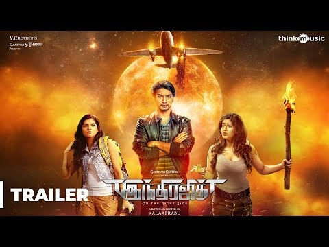 Indrajith Tamil Movie Trailer