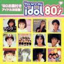 【送料無料選択可!】【試聴できます!】You are my idol 80's / オムニバス