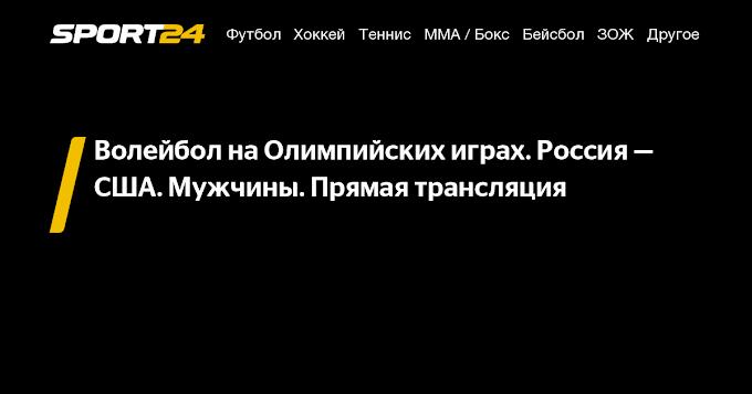 Волейбол на Олимпийских играх. Россия— США. Мужчины. Прямая трансляция - 25 июля 2021