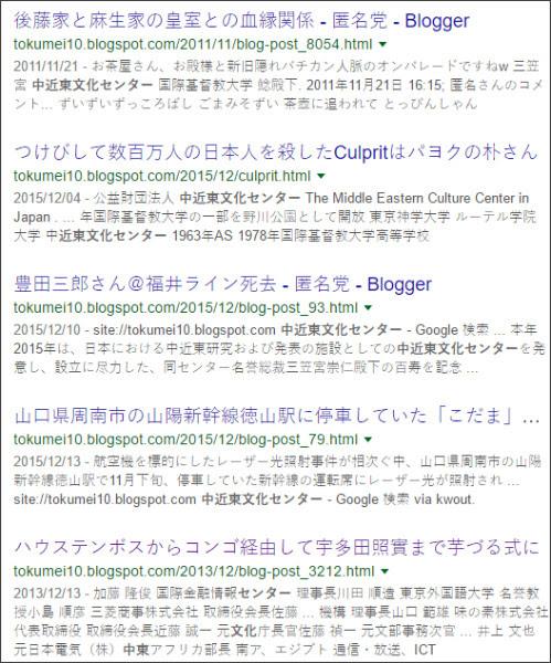 https://www.google.co.jp/#q=site:%2F%2Ftokumei10.blogspot.com+%E4%B8%AD%E8%BF%91%E6%9D%B1%E6%96%87%E5%8C%96%E3%82%BB%E3%83%B3%E3%82%BF%E3%83%BC