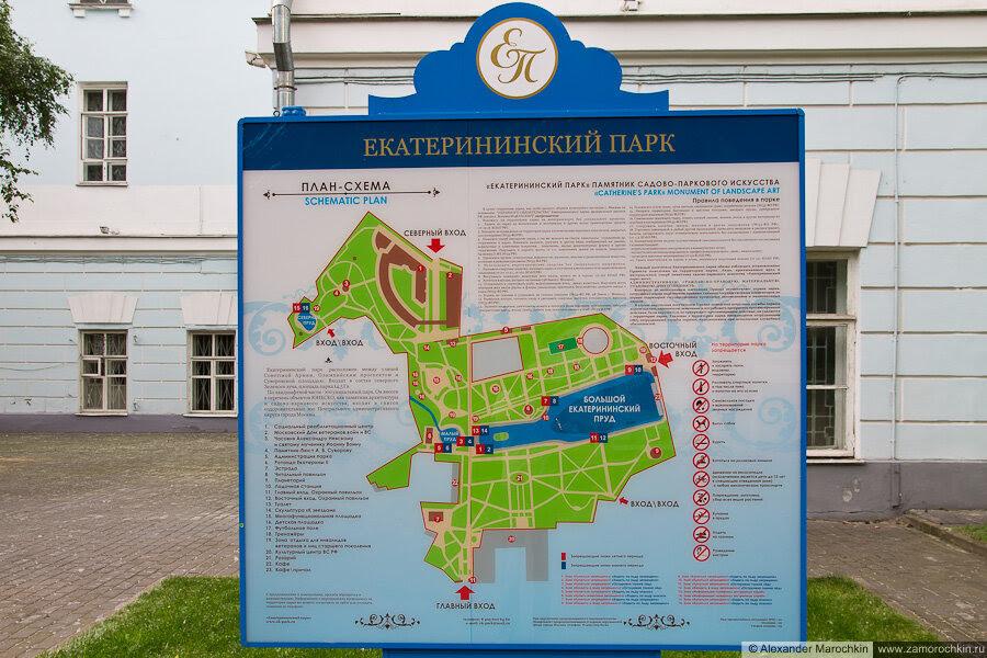 Информационный стенд в Екатерининском парке