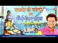 Raure Ke Follow Har Dam Kaini E Baba - Khesari Lal Yadav
