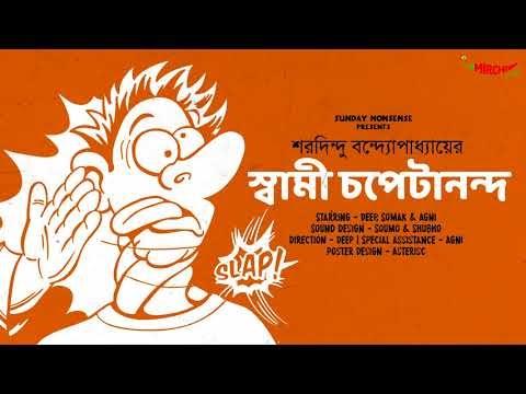 SundayNonsense | Swami Chopetananda | Saradindu Bandopadhyay | 15 November 2020