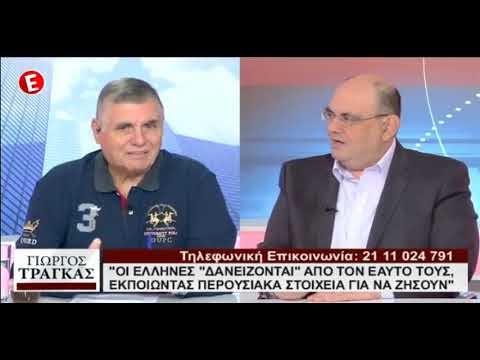 Δ. Καζάκης στον Γ. Τράγκα: Μας Κυβερνάει το Οργανωμένο Έγκλημα - 9 Ιαν 2020