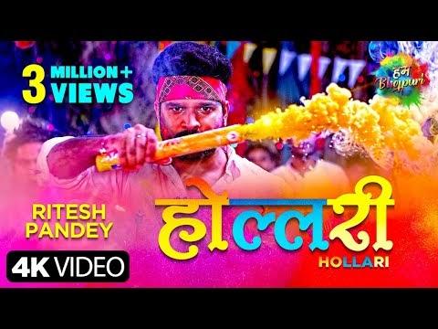 Hollari Lyrics | Ritesh Pandey | होल्लरी | Latest Bhojpuri Holi Song 2021