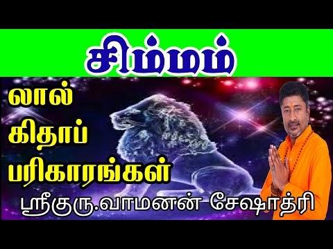 Astro Tantra.Shri Vamanan Sesshadri Simmam / Leo லால் கிதாப்