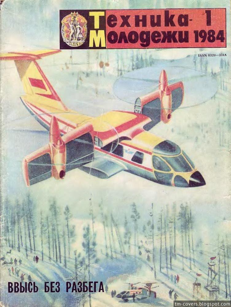Техника — молодёжи, обложка, 1984 год №1
