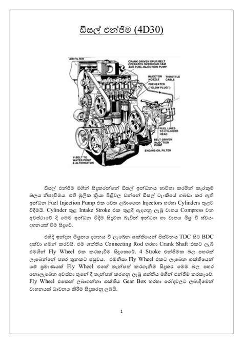Diesel engine how it works sinhala