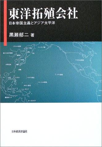 東洋拓殖会社―日本帝国主義とアジア太平洋