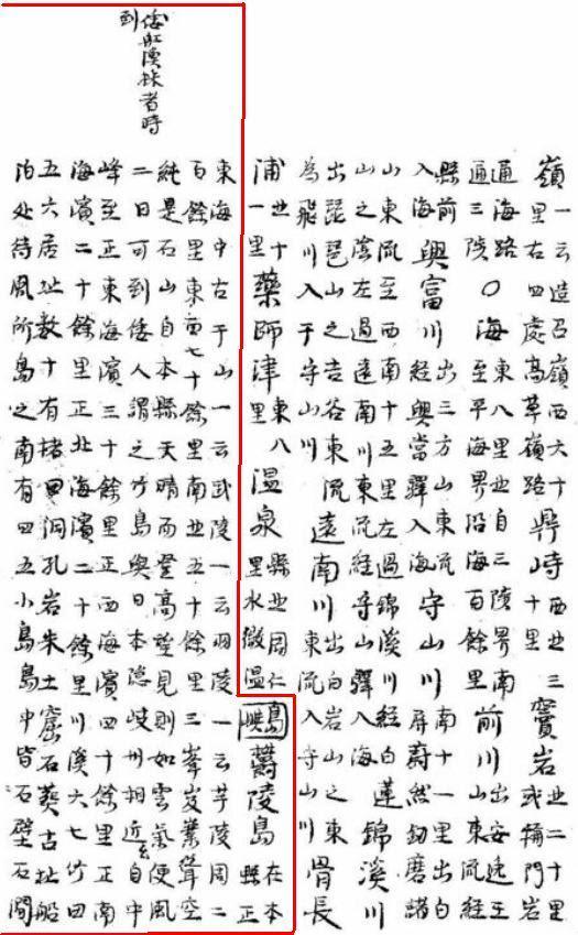 1863 Daedongjiji - Kim Jeong-ho 1