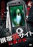 携帯裏サイト ー口裂け女ー [DVD]