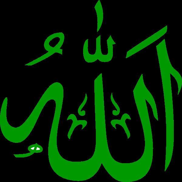 Allah Green Clip Art At Clker Com Vector Clip Art Online