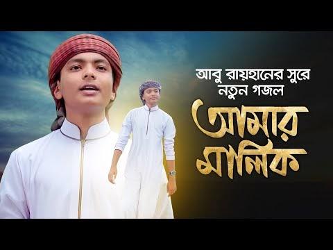 Amar Malik by Nayem Noor Kalarab আবু রায়হানের সুরে নতুন গজল