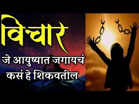 विचार जे तुम्हाला जगायचं कसं ते शिकवतील | Marathi Success & Happiness Motivational Speech In Marathi