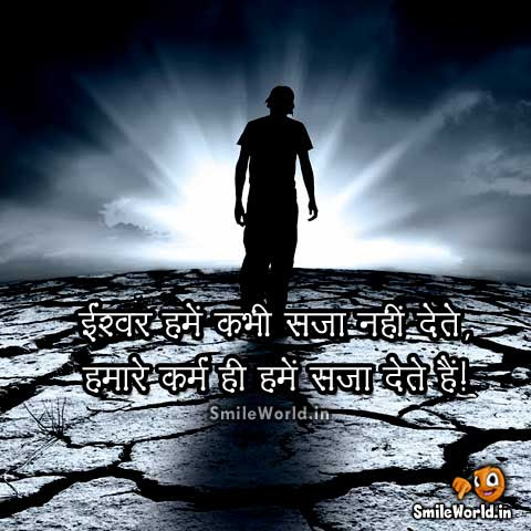 Karma Quotes In Hindi Smileworld