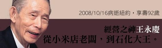 從小米店老闆,到石化大王--經營之神王永慶,2008/10/16病逝紐約,享壽92歲