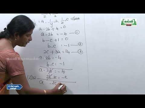 10th Maths மூன்று மாறிகளில் அமைந்த  இயல் 3  Kalvi TV