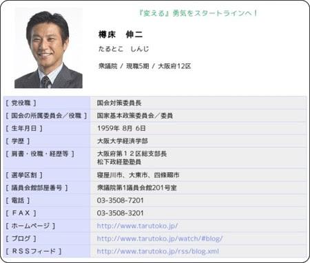 http://www.dpj.or.jp/member/?detail_256=1