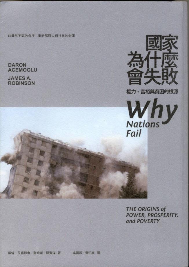 小英書單,國家為什麼會失敗(網路圖片)