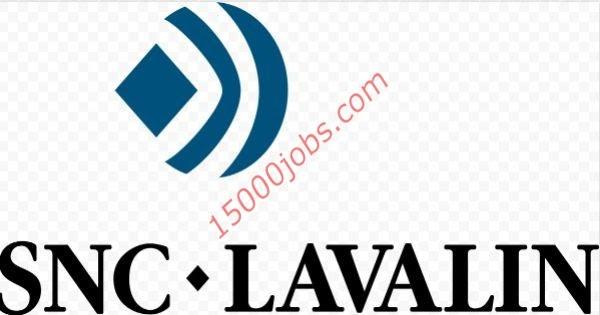 سبلة الوظائف عمان - وظائف شاغرة بمؤسسة SNC Lavalin لعدة تخصصات بعمان