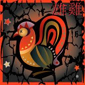 Feng Shui 2014: Prediksi Shio Ayam