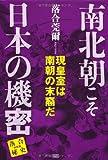 南北朝こそ日本の機密 現皇室は南朝の末裔だ (落合秘史)