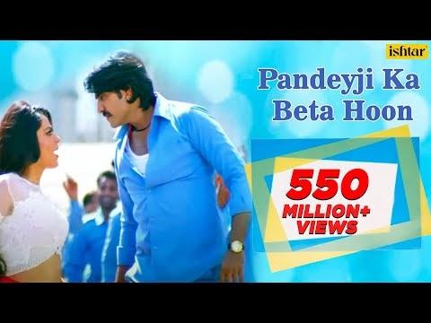 Pandeyji Ka Beta Hoon Song, Mai Re Mai Hamara Uhe Laiki Chahi Movie Song