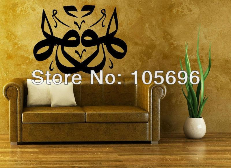 Buy cheap 35*40cm Islam Wall decor PVC Vinyl Home stickers Art ...