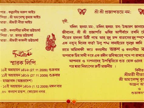 Bengali Marriage Invitation Card   Cobypic.com