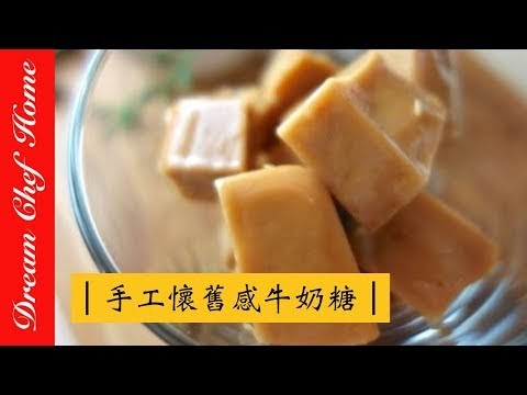 手工自製牛奶糖 生牛奶糖 焦糖醬牛奶抹醬