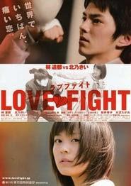 Love Fight Ver Descargar Películas en Streaming Gratis en Español