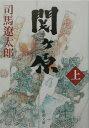 【楽天ブックスならいつでも送料無料】関ヶ原(上巻)改版 [ 司馬遼太郎 ]