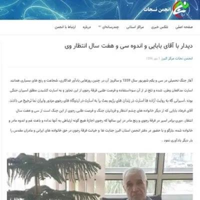 سایت نجات- شعبه البرز- پدر تیمور بابابیی