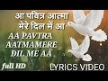 aa pavitra aatma mere dil me aa-lyrics-jesus hindi song