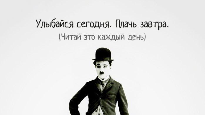Image result for Когда я полюбил себя: Легендарная речь Чарли Чаплина, которой не было