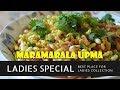 Maramaralu Upma Recipe in Telugu by IndianRuchulu