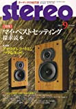 stereo (ステレオ) 2007年 09月号 [雑誌]