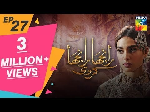 Ranjha Ranjha Kardi Episode #27 HUM TV Drama 4 May 2019