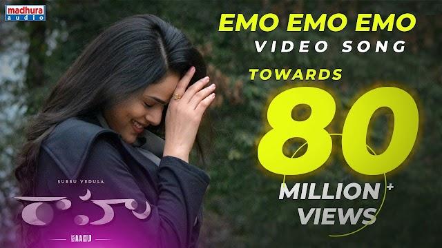 Emo Emo Emo Lyrics - Raahu Movie