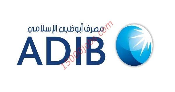 وظائف خالية بمصرف أبوظبي الإسلامي بأبوظبي