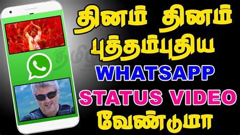 tamil whatsapp status   youtube