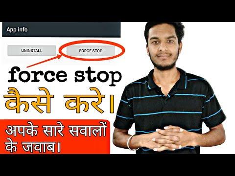 Kisi bhi app ko force stop kaise kare ?? Android phone ko fast chalane ka tarika hai