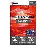 NTT Communications Corporation OCN モバイル ONE 音声通話+LTEデータ通信SIM 月額1,600円(税抜)~(マイクロ、ナノ、標準) 4959887000640