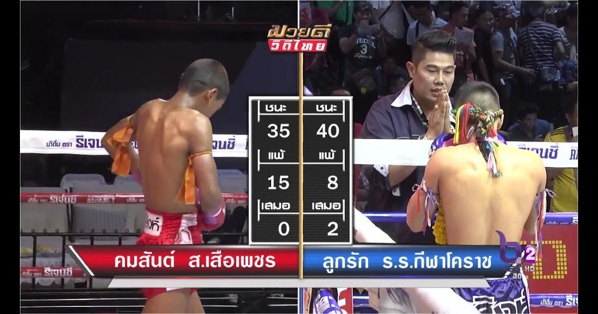 ศึกมวยดีวิถีไทยล่าสุด ¼ 25 มิถุนายน 2560 มวยไทยย้อนหลัง Muaythai HD ? http://dlvr.it/PgLnsF