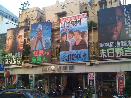 [台南市]全美戲院