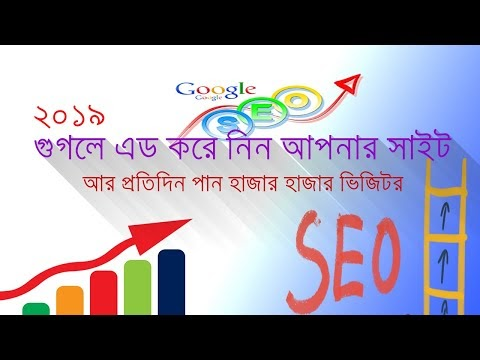 Blogger Site SEO Tutorial in Bangla 2019 - 2  ।। Submit your site on Google Search Console