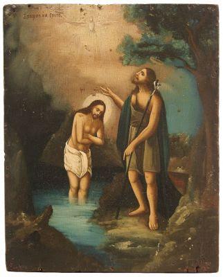 Imagini pentru βαπτισμα κυριος