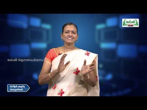 12th Economics வேலைவாய்ப்பு மற்றும் வருமான கோட்பாடுகள் Kalvi TV