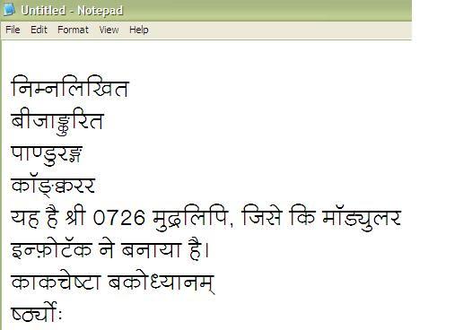 श्री मुद्रलिपि